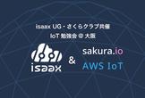 IoT開発に役立つサービスを一気に学べる勉強会@大阪