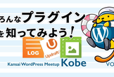 [神戸]Kansai WordPress Meetup #8 (6月29日)