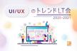 【LT増枠】UI/UXのトレンド(2020年/2021年)LT会