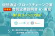 【日本初 / 23社 / 合同説明会】注目のブロックチェーン・仮想通貨企業の開発現場を知って触れる会