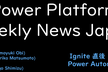 Power Platform Weekly News Live 02 Power Automate編