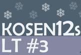kosen12s LT会 #3