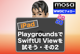 iPad PlaygroundsでSwiftUI Viewを試そう・その2