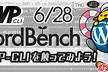 第82回 WordBench神戸(6月28日)