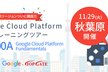 【秋葉原】CP100A: Google Cloud Platform Fundamentals