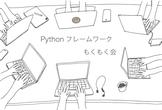Pythonフレームワーク もくもく会 #007
