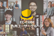 第2回 EC-CUBE九州ユーザーグループ主催 九州EC担当者定例勉強会&交流会