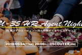 【※抽選制】U-35 HR Agent Night with SCOUTER #4
