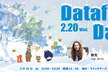 nest Dataful Day vol.2