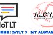 IoT縛りの勉強会!IoTLT × IoT ALGYAN(あるじゃん) 夏の大LT祭り!