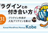 [神戸]Kansai WordPress Meetup #10(8月31日)