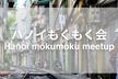 【ゲスト回】ハノイもくもく会 #38 (お食事会・ボードゲーム会も)