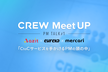 CREW meet up!-C2C PM TALK#1(Azit/メルカリ/エウレカ)