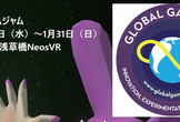 GGJ2021 MyDearest浅草橋NeosVR