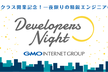 GMO Developers Night