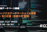 最強DB講義 #7 パーソナルデータマーケットの基礎(吉川正俊 教授)