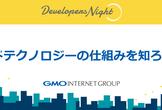 DevelopersNight 04 : アドテクノロジーの仕組みを知ろう!