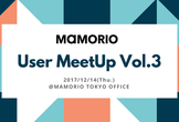MAMORIO User MeetUp vol.3