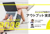 【福岡開催】エンジニア成長のカギとなる!アウトプット実践講座