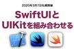SwiftUIとUIKitを組み合わせる