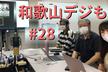 和歌山デジもく会 #28 (和歌山デジタル工作もくもく会)