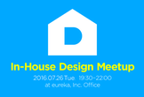 In-House Design Meetup
