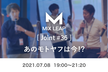 MixLeap Joint #36 - あのモトヤフは今!? - OBメンバー近況報告会 -