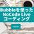 【オンライン】NoCodeCamp オープニングイベント NoCodeLiveコーディング