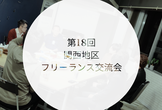 第18回 関西地区 フリーランス交流会