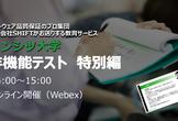 Webex版 品質保証のプロがお送りする『非機能テスト 特別編』2020/07/28