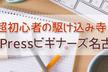 WordPressビギナーズ名古屋  8月 @栄 ITAGE