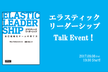 『ELASTIC LEADERSHIP』トークイベント! SMS Engineer Event