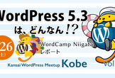 [神戸]Kansai WordPress Meetup #12(10月26日)