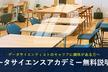 【12月6日(木)】天神で開催!データサイエンスアカデミー無料説明会