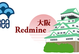 第66回 SEA関西プロセス分科会&第18回 Redmine大阪