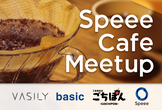 Speee Cafe Meetup #05
