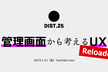DIST.25 Reloaded「管理画面から考えるUX」