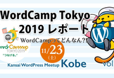 [神戸]Kansai WordPress Meetup #13(11月23日)