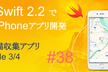 Tekuru公開講座#072〜iPhoneアプリ開発講座(初級)〜GPSキャラクター収集アプリ