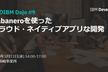 IBM Dojo #9 Kabaneroを使ったクラウド・ネイティブなアプリ開発を体験
