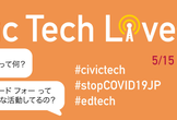 Civic Tech Live! #17(Online)
