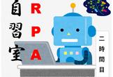 RPA自習室:2時間目