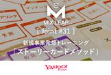 MixLeap Joint #31 - 新規事業発想トレーニング「ストーリーカードメソッド」