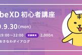 【台風の為中止】AdobeXD初心者講座@おきなわダイアログ