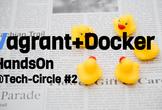 Tech-Circle #2: Vagrant+Dockerを使って環境を簡単に作るハンズオン勉強会
