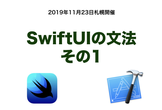 SwiftUIの文法 その1