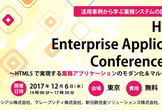 HTML5 Enterprise Application Conference 2017