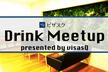 Drink Meetup #1 オフィス移転記念