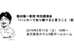 篠田陽一教授 特別講演会 「ハッカーであり続けるということ(仮)」