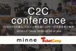 【C2Cカンファレンス】CEO/CTOが語る!話題のジャンル特化型C2Cサービス急成長の秘密とは?